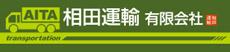 相田運輸有限会社