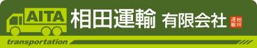 重量物輸送の相田運輸 栃木県さくら市の運送会社